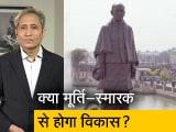 Video : रवीश कुमार का प्राइम टाइम : मूर्ति-स्मारक की आड़ में जरूरी मुद्दे लापता हैं
