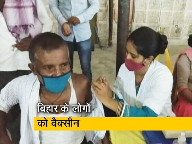 Video : बिहार में इस साल के अंत तक सभी लोगों को वैक्सीन देने का रखा गया लक्ष्य