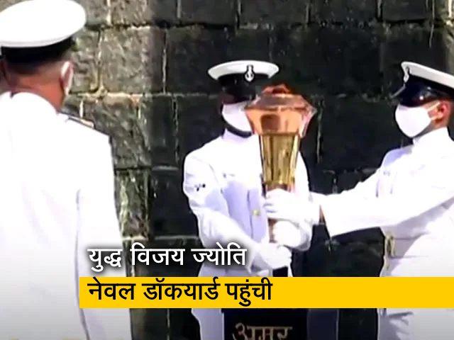 Video : भारत-पाकिस्तान युद्ध विजय ज्योति मुंबई के नेवल डॉकयार्ड में पहुंची