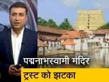 Video : पद्मनाभस्वामी मंदिर ट्रस्ट को झटका, ऑडिट से छूट देने SC का इनकार