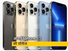 Apple ने लॉन्च किया iPhone 13, Watch Series 7 के नए डिजाइन से भी उठा पर्दा