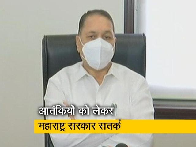 Videos : दिल्ली पुलिस के बाद आतंकियों को लेकर महाराष्ट्र सरकार हुई सतर्क