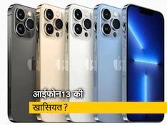 क्या है आईफोन13 की खासियत? सीरिज की शुरुआती कीमत 70 हजार