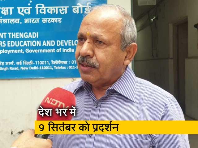 Videos : आरएसएस से जुड़ा भारतीय मजदूर संघ महंगाई के विरोध में प्रदर्शन करेगा