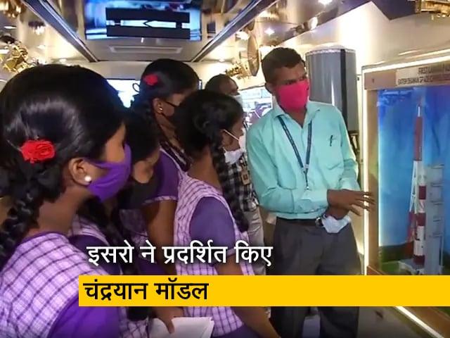 Videos : चेन्नई में छात्रों के लिए प्रदर्शनी में इसरो ने चंद्रयान, मंगलयान मॉडल किए प्रदर्शित