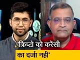 Video: विकसित देशों ने क्रिप्टो को करेंसी का दर्जा नहीं दिया, NDTV से बोले इंडियाटेक के सीईओ रमीश कैलासम
