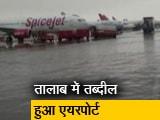 Video : दिल्ली में बारिश ने 77 साल का रिकॉर्ड तोड़ा, तालाब में तब्दील हुआ एयरपोर्ट
