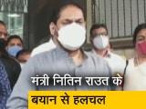 Video : महाराष्ट्र के नागपुर में कोरोना की तीसरी लहर की शुरुआत हो गई