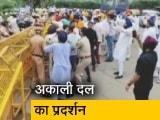 Video : कृषि कानूनों के एक साल पूरे होने पर अकाली दल का प्रदर्शन, संसद तक मार्च निकालने की तैयारी