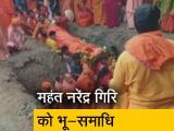 Video : सवाल इंडिया का : आज महंत नरेंद्र गिरि को दी गई भू-समाधि