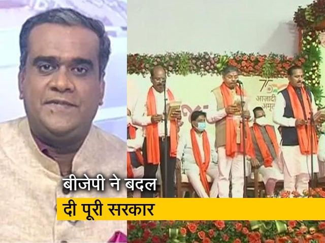 Video : 5 की बात : गुजरात में केरल मॉडल को अपनाते हुए बीजेपी ने बदल दी पूरी सरकार, रूपाणी सरकार का कोई मंत्री शामिल नहीं