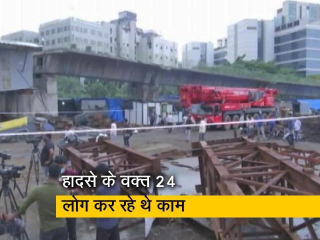 Videos : मुंबईः निर्माणाधीन फ्लाईओवर गिरने के वक्त 24 लोग कर रहे थे काम, 14 घायल