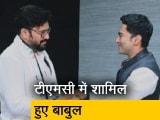 Video : बंगाल में सियासी बदलाव, BJP छोड़ तृणमूल कांग्रेस में शामिल हुए बाबुल सुप्रियो