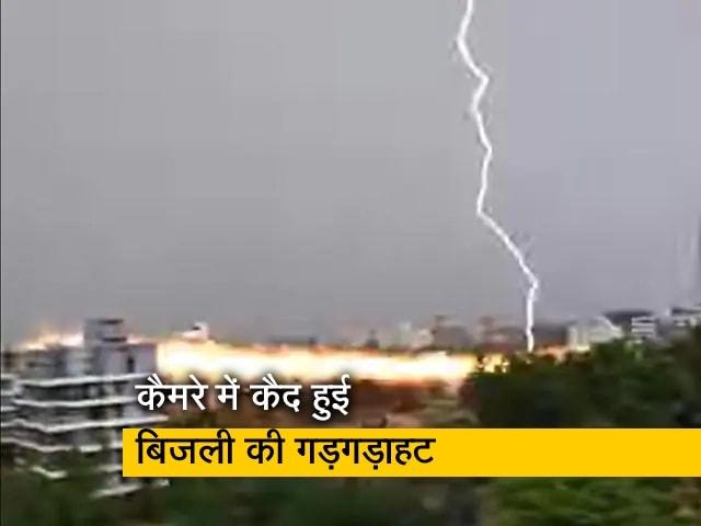 Videos : कैमरे में कैद हुई बिजली की गड़गड़ाहट, भागने- चीखने लगे लोग