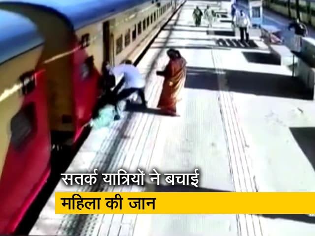 Video : चलती ट्रेन में चढ़ने की कोशिश कर रही महिला फिसली, यात्रियों ने बचाया