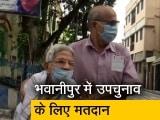 Video : भवानीपुर उपचुनाव : 90 साल की बुजुर्ग ने किया मतदान