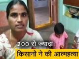 Video : तेलंगाना में खुदकुशी करने वाले किसानों के परिवारों को नहीं मिला मुआवजा