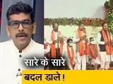 Video : सवाल इंडिया का : गुजरात में सभी पुराने मंत्रियों की छुट्टी, 10 कैबिनेट और 14 राज्यमंत्री बने