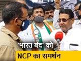 Video : 'भारत बंद' को NCP का समर्थन, NDTV से बोले नवाब मलिक