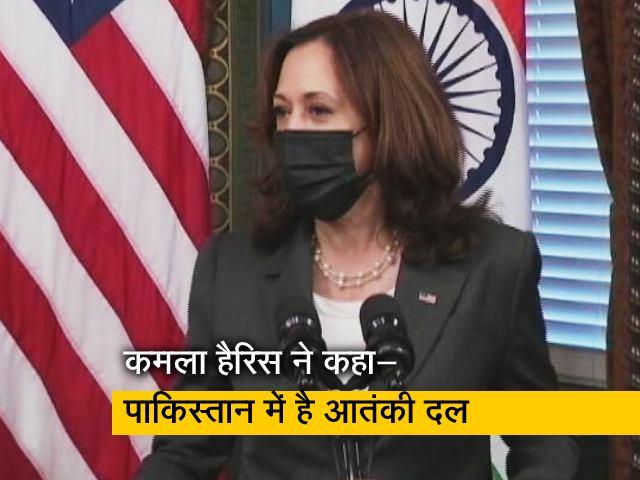 Videos : PM मोदी से मुलाकात के बाद US उपराष्ट्रपति कमला हैरिस ने कहा, 'भारत है अहम साझेदार'