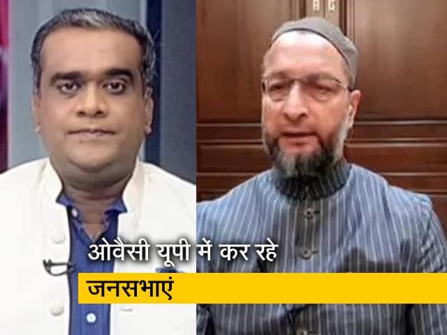 Video : Hot Topic: ओवैसी के यूपी में सौ से ज्यादा सीटों पर लड़ने से क्या मुस्लिम वोटों का बंटवारा होगा?