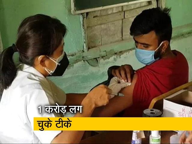 Videos : चौथी बार 1 करोड़ के पार पहुंचा कोरोना वैक्सीन का आंकड़ा, स्वास्थ्य मंत्री ने ट्वीट करके बताया