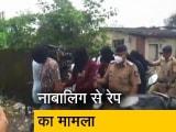 Video : ठाणे में नाबालिग से रेप में अब तक 29 गिरफ्तार, आरोपियों ने कबूला जुर्म : पुलिस सूत्र