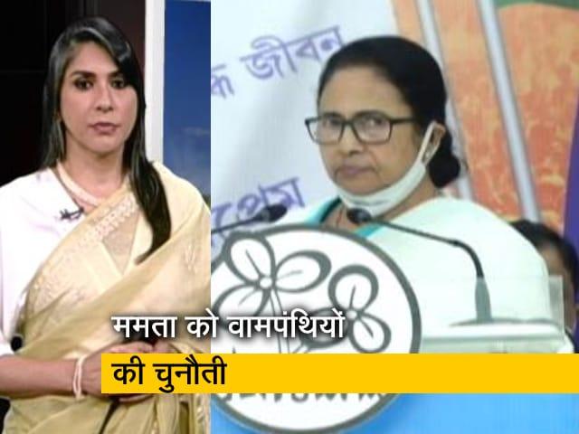Videos : देश प्रदेश : बंगाल की भवानीपुर सीट पर ममता बनर्जी के खिलाफ लेफ्ट लड़ेगा चुनाव