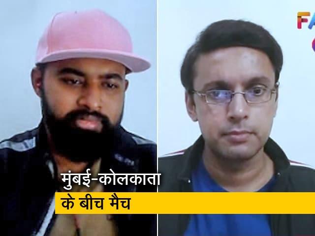 Videos : मुंबई और कोलकाता के बीच होगा मैच, जानें- तीन जरूरी बातें