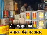 Video : रवीश कुमार का प्राइम टाइम : सरसों तेल के दाम आसमान पर, खाद्य तेलों का बाजार जमीन पर