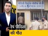 Video : देश प्रदेश: मुंबई में रेप पीड़िता ने दम तोड़ा, फास्ट ट्रैक कोर्ट में चलेगा केस