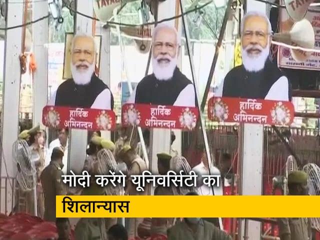 Video : PM नरेंद्र मोदी आज करेंगे राजा महेंद्र प्रताप सिंह यूनिवर्सिटी का शिलान्यास
