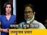 Video : ममता बनर्जी ने शुरू किया उपचुनाव प्रचार, किया बीजेपी पर वार