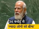 Video : जब भारत सुधार करता है तो दुनिया बदल जाती है, UN में बोले पीएम मोदी