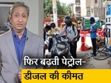 Video : रवीश कुमार का प्राइम टाइम : पेट्रोल-डीज़ल पर तैर रही है मोदी सरकार की नैया