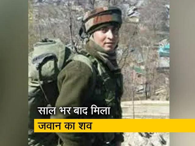 Videos : जम्मू-कश्मीर के शोपियां से अपहृत सैनिक का शव एक साल बाद मिला : परिवार का दावा