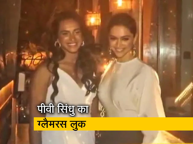 Video : दीपिका-रणवीर ने पीवी सिंधु संग किया डिनर, कैमरे के सामने दिए शानदार पोज