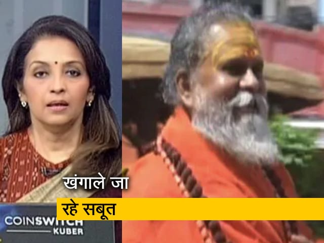 Videos : देस की बात : NDTV के पास महंत नरेंद्र गिरि की अंतिम चिट्ठी, रहस्यमयी मौत पर उठे कई सवाल