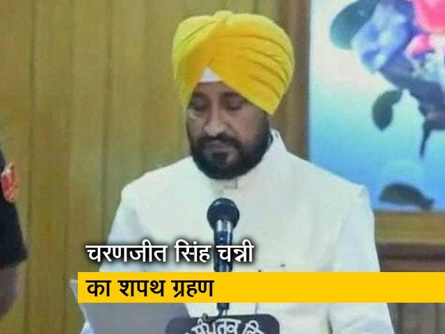 Videos : चरणजीत सिंह चन्नी ने ली शपथ, पंजाब के पहले अनुसूचित जाति के सीएम बने