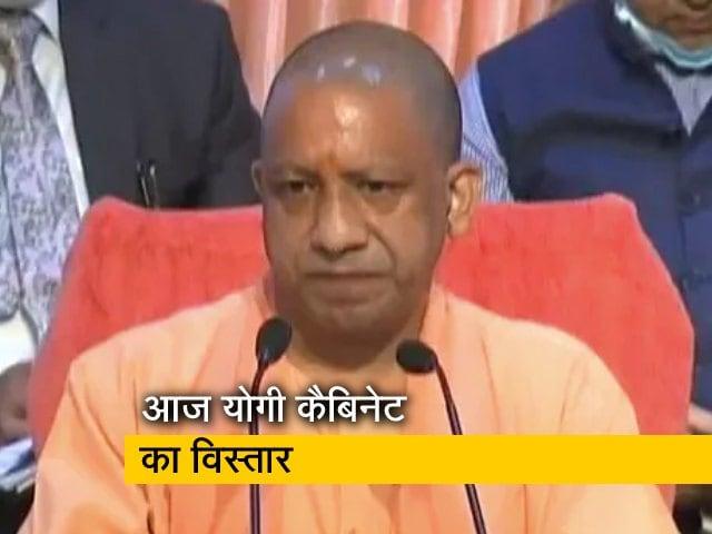 Videos : UP चुनाव से पहले योगी मंत्रिमंडल का विस्तार आज, बनाए जाएंगे 7 नए मंत्री