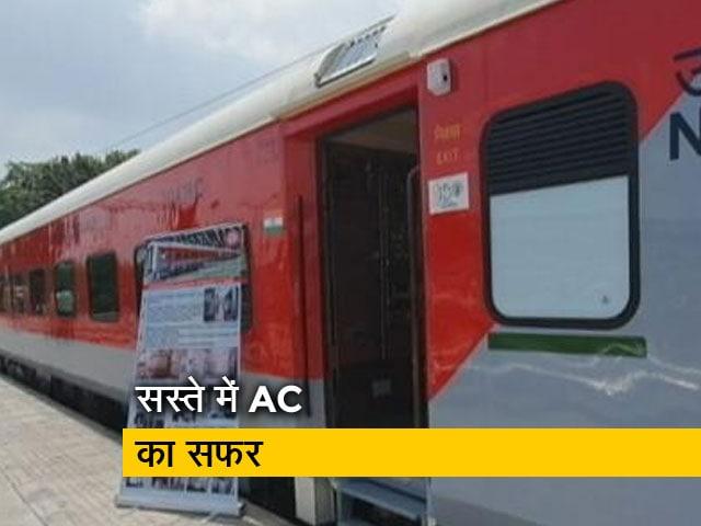 Videos : अब सस्ते टिकट में AC ट्रेन का सफर, नई सेवा की शुरुआत 6 सितंबर से होगी