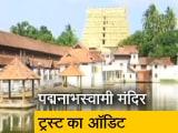 Video : केरल के पद्मनाभस्वामी मंदिर ट्रस्ट का भी ऑडिट होगा, सुप्रीम कोर्ट ने दिया आदेश
