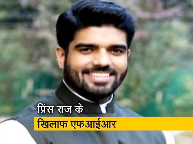 Videos : लोकसभा सांसद प्रिंस राज के खिलाफ महिला की शिकायत पर दिल्ली में एफआईआर