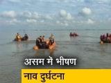 Video : असम में भीषण नाव दुर्घटना, घटना को लेकर सस्पेंड किए गए 3 अधिकारी