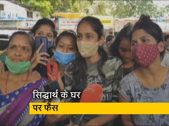 Video : सिद्धार्थ शुक्ला के घर की बिल्डिंग नीचे जमा है उनके चाहने वालों की भीड़