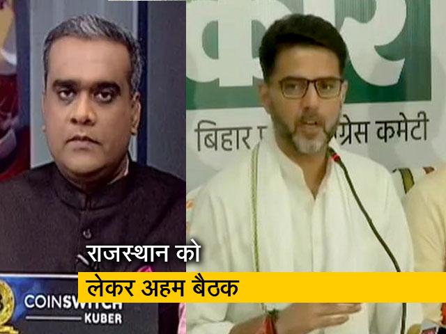 Video : हॉट टॉपिक : राजस्थान कांग्रेस को लेकर अहम बैठक, राहुल गांधी से मिले सचिन पायलट