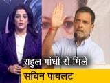 Video : देश प्रदेश : कांग्रेस का अब राजस्थान पर मंथन, जल्द मंत्रिमंडल विस्तार होने की चर्चा