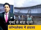 Video : सवेरा इंडिया: मुंबई के बांद्रा कुर्ला काॅम्पलेक्स में निर्माणाधीन पुल का हिस्सा गिरने से हादसा, 14 घायल