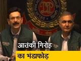 Video : बड़े आतंकी गिरोह का भंडाफोड़, दिल्ली पुलिस की स्पेशल सेल ने 6 को गिरफ्तार किया