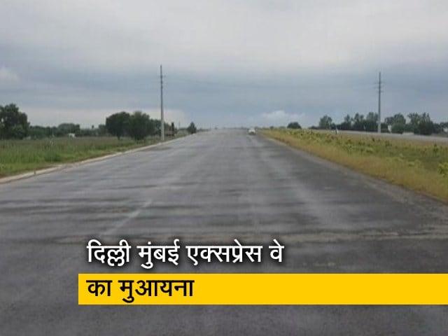 Videos : दिल्ली मुंबई एक्सप्रेस वे का केंद्रीय मंत्री नितिन गडकरी ने किया मुआयना, ये हैं खूबियां